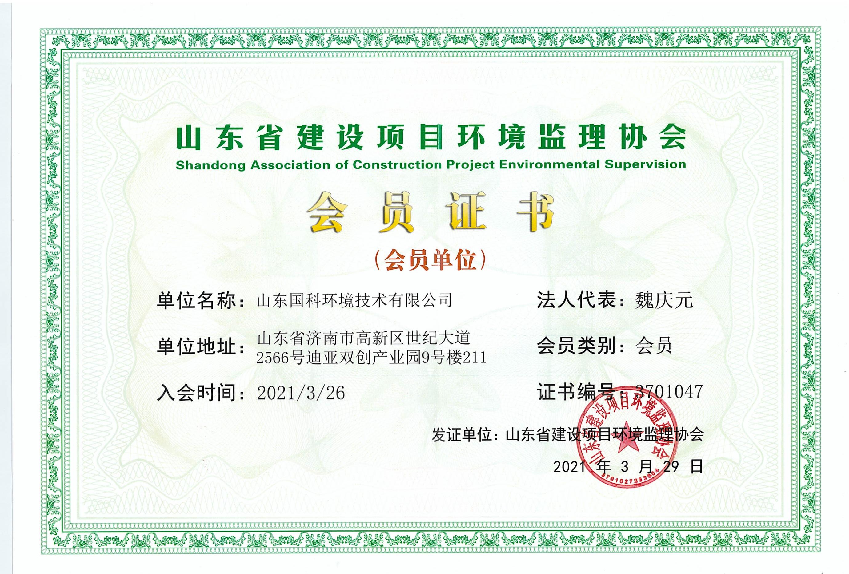 环境监理会员证书